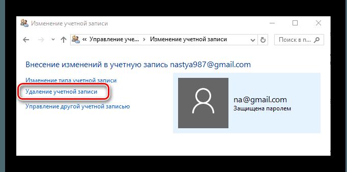 Удаление учётной записи Майкрософт через Панель управления в Виндовс 10