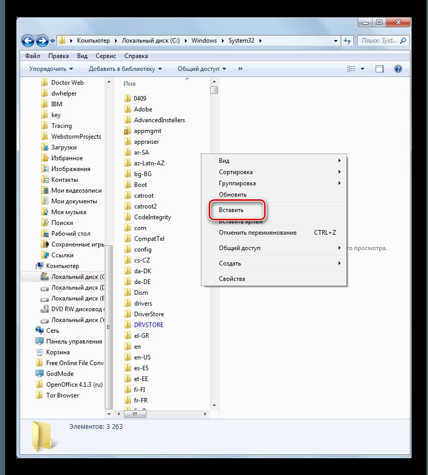 Вставка файлов с помощью контекстного меню в директории System32 в окне проводника в Windows-7