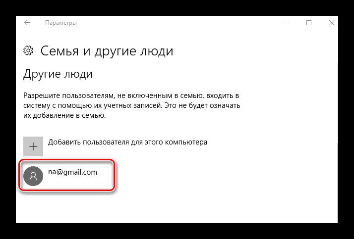 Выбор аккаунта для изменения учётной записи в Виндовс 10
