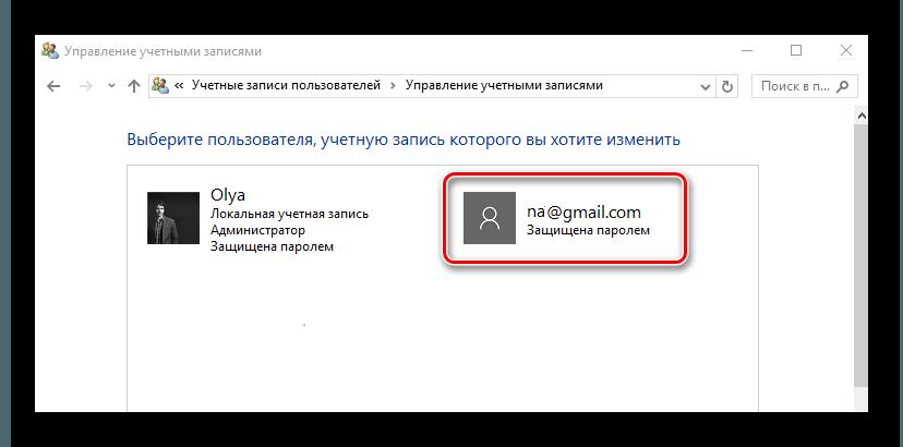 Выбор учётной записи Майкрософт в Виндовс 10