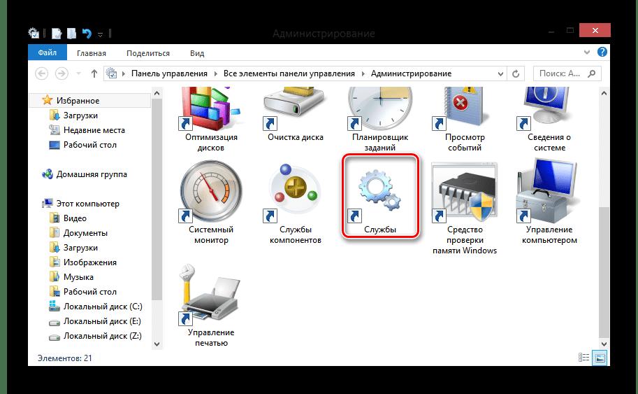 Windows 8 администрирование