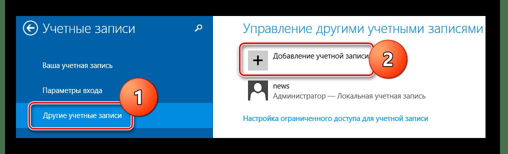 Windows 8 добавление учётной записи