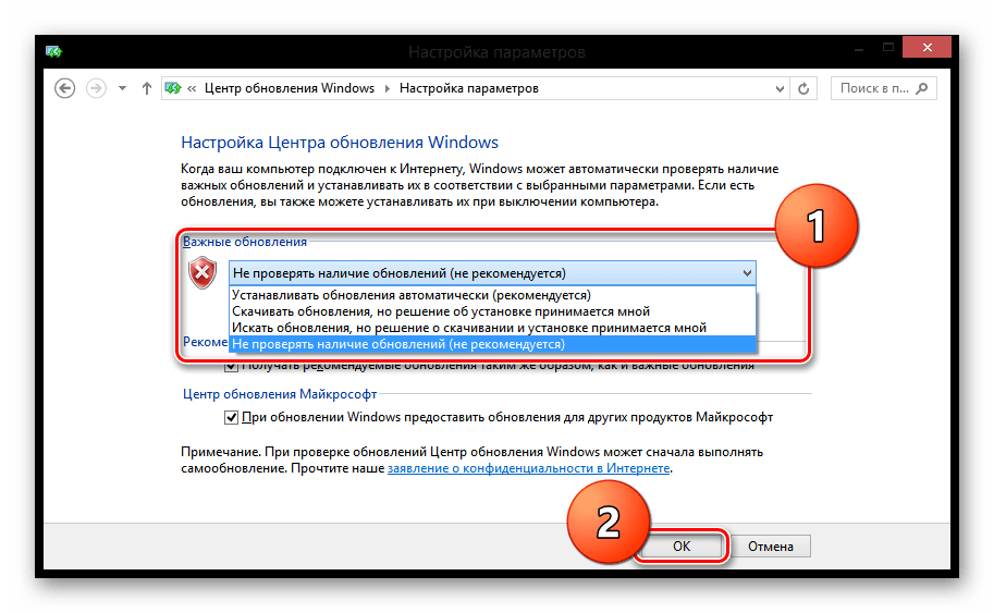 Windows 8 настройка параметров