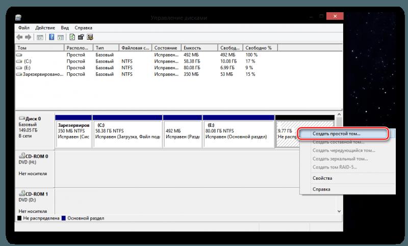 Windows 8 создать простой том