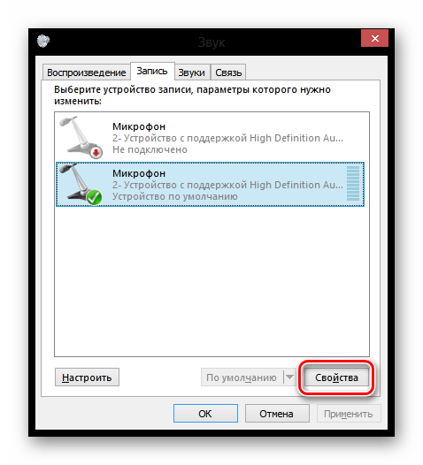 Windows 8 свойства микрофона