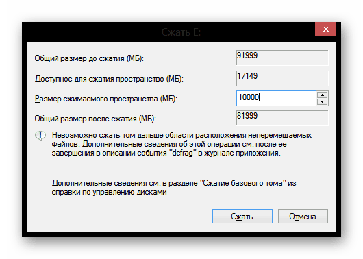 Windows 8 сжатие диска