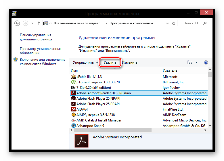 Windows 8 удаление программы