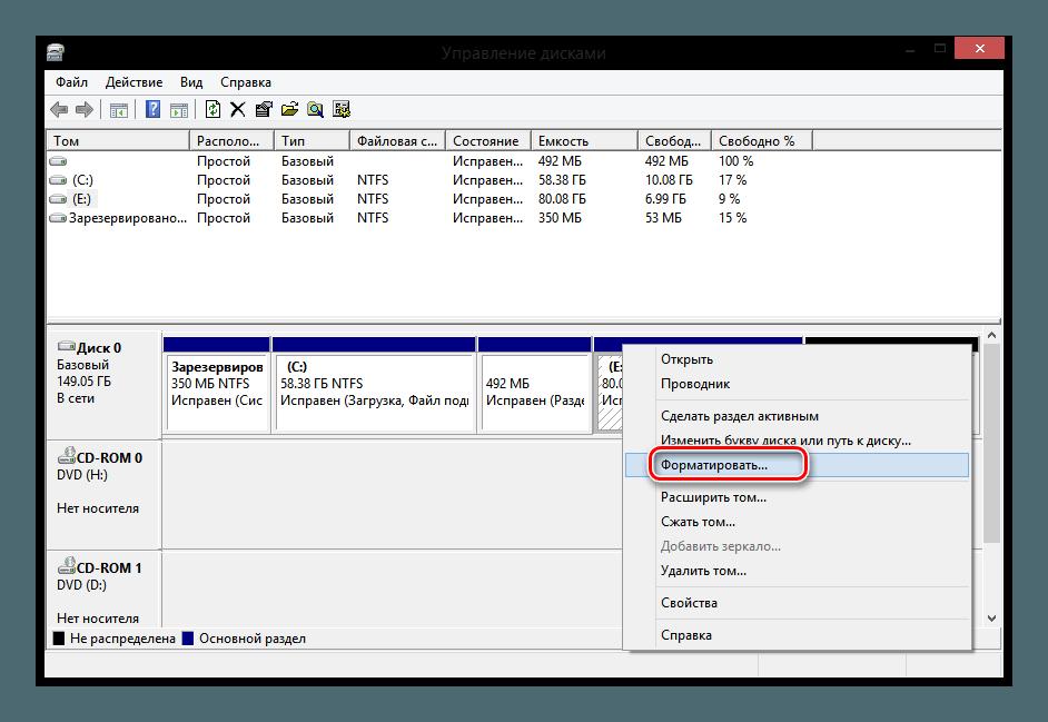 Windows 8 управление дисками форматирование