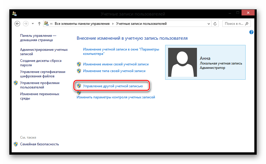 Windows 8 управление другой учётной записью