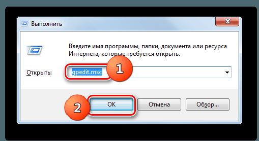 Запуск редактора локальной групповой политики при помощи введения команды в окно выполнить в Windows-7