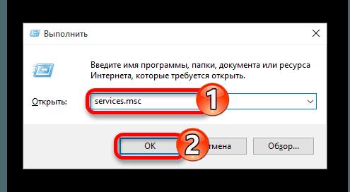 Запуск служб в Windows-10