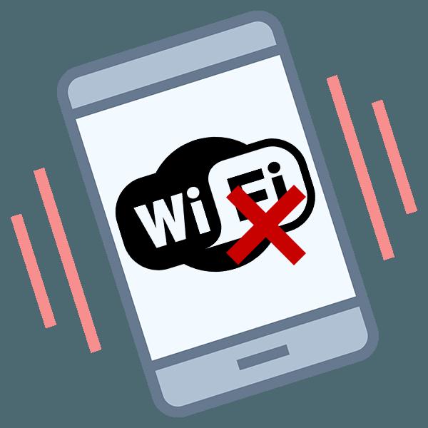 Что делать, если планшет не ловит Wi-Fi