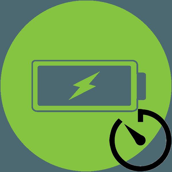 Как быстро зарядить планшет