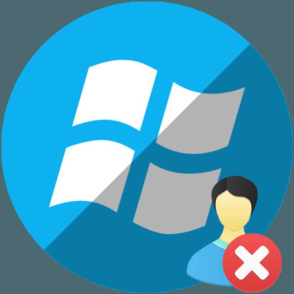 Как удалить учётную запись в Windows-10