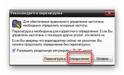 Кнопка определения riva-tyuner