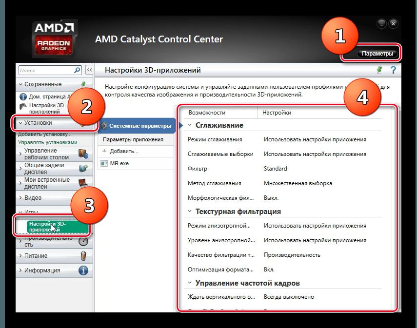 Настройки 3D AMD