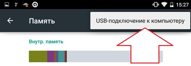 Переход к параметрам USB подключения на планшете