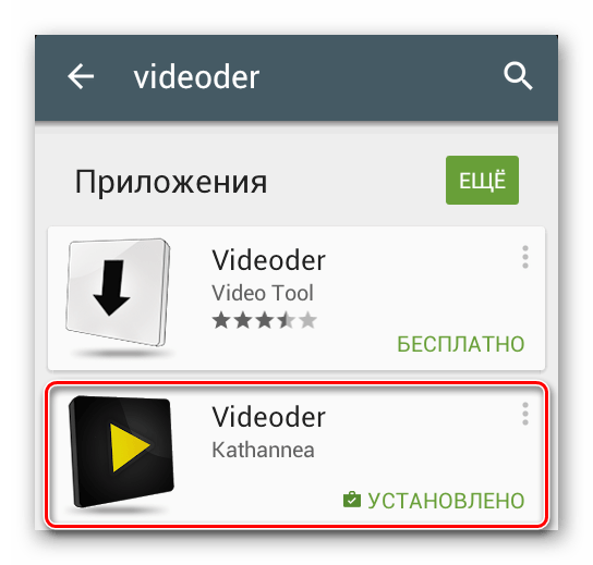 Приложение для скачивания видео с YouTube