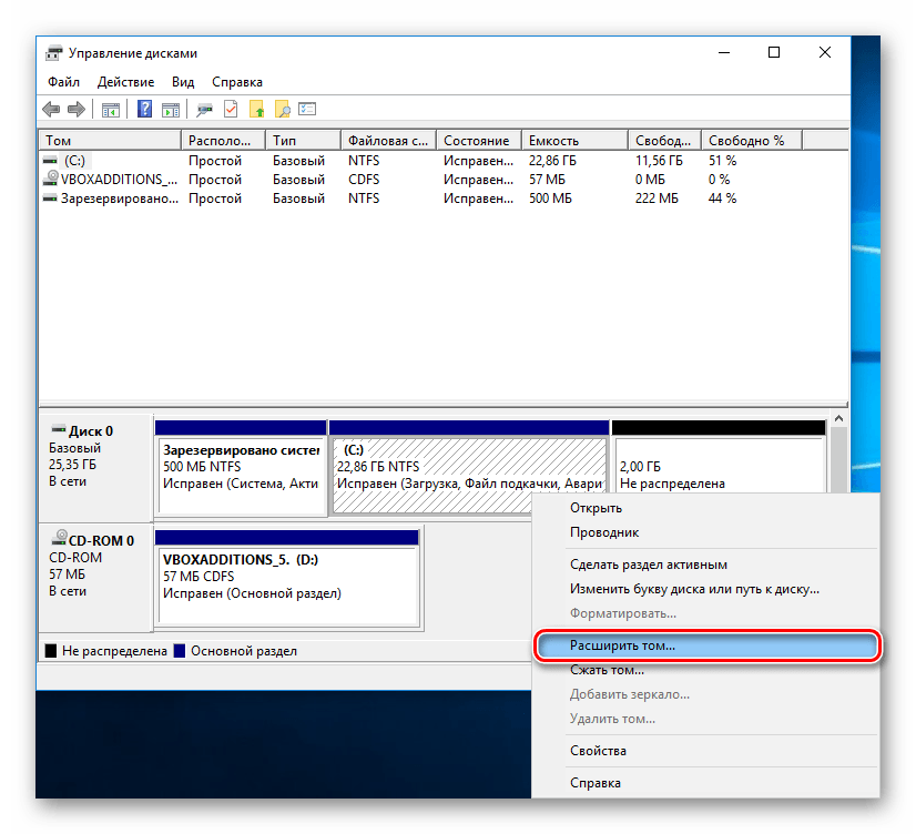 Добавление области к диску в управлении дисками