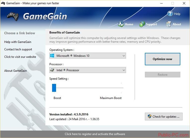 GameGain главное окно