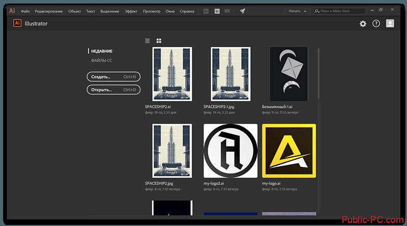 Главная страница Adobe-Illustrator