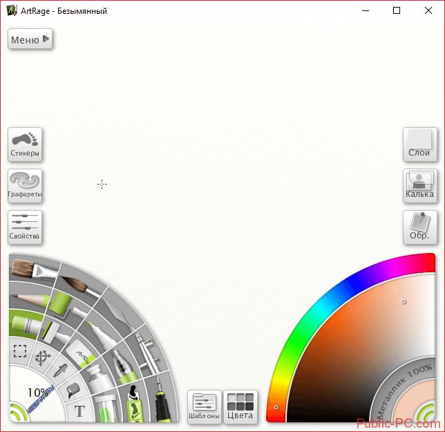 Главное окно ArtRage для программы для рисования артов