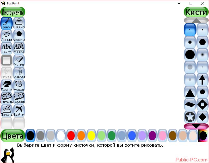Главное окно Tux-Paint для программы для рисования артов