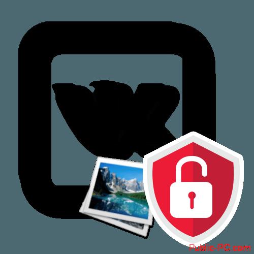 Как скрыть фотографии Вконтакте