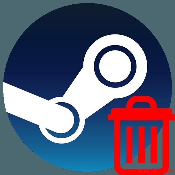 Как удалить Steam