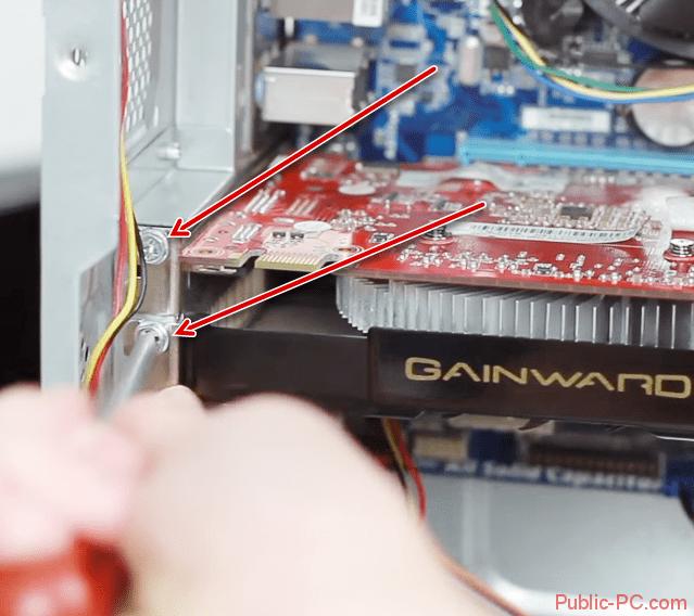Крепление видеокарты к корпусу компьютера комплектными винтами