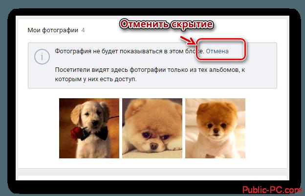 Личная страница Вконтакте после скрытия фото из блока фотографий