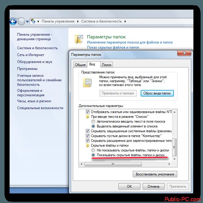 Параметр показывать скрытые файлы