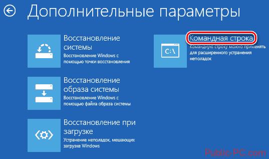 Параметры восстановления системы Windows-10