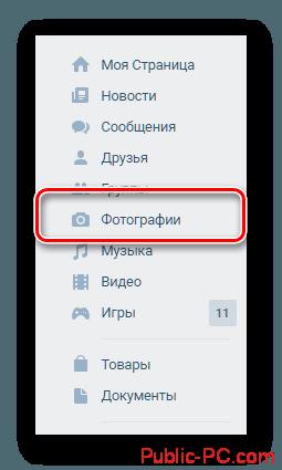 Переход к разделу фотографии через главное меню Вконтакте