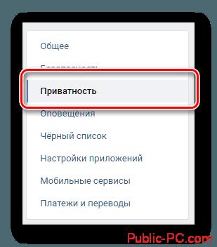 Переход к разделу приватности в главных настройках профиля Вконтакте