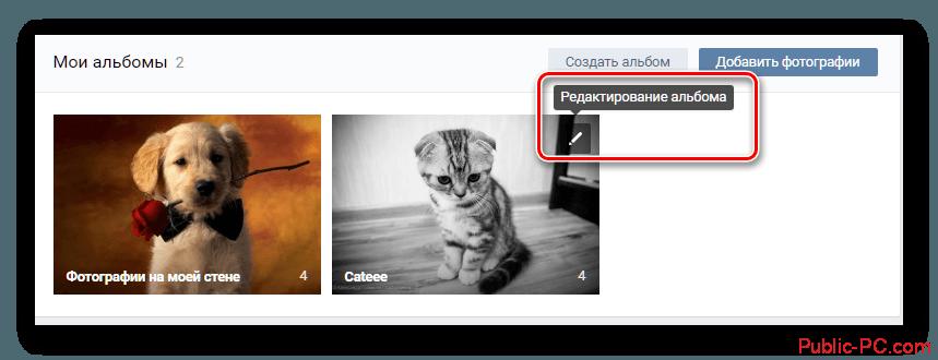 Переход к редактированию фотоальбома в фотографиях Вконтакте