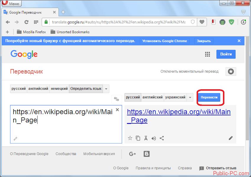 Перевод через онлайн-сервис Google