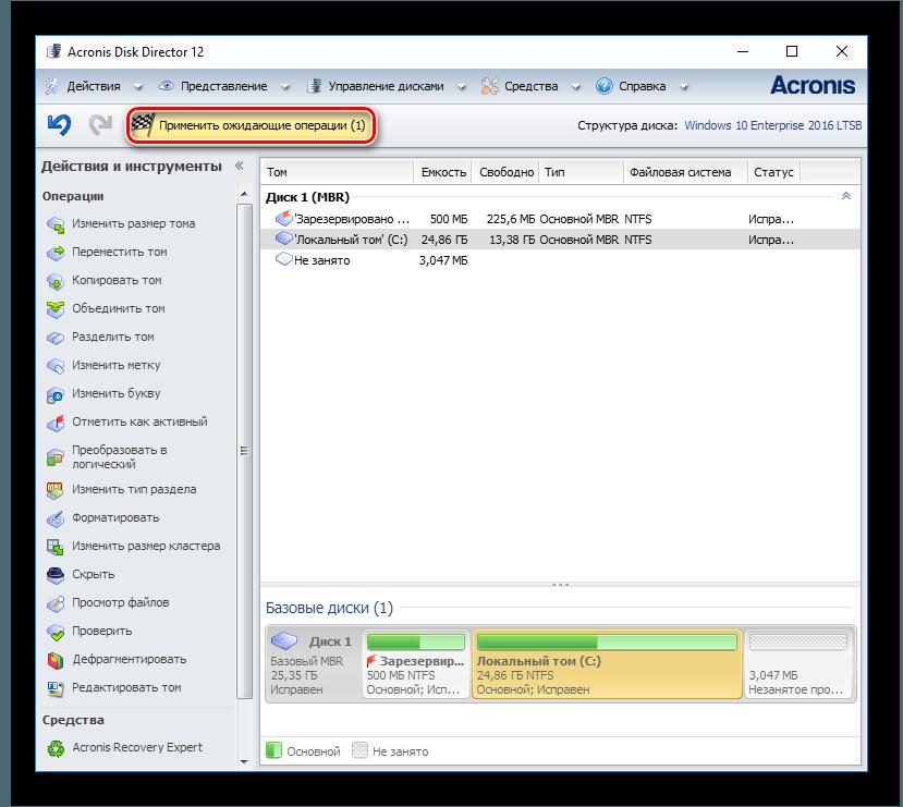 Применение ожидающих операций в Acronis-Disk-Director