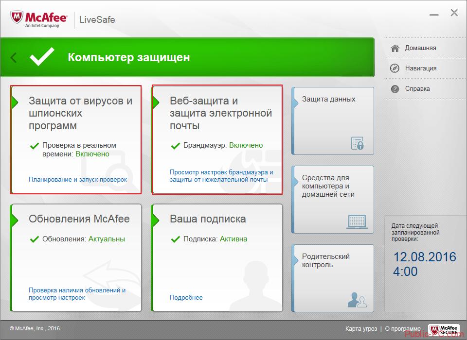 Пункты защиты для отключения в программе McAfee