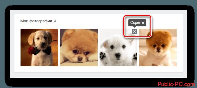 Скрытие фото из блока фотографий на личной странице Вконтакте