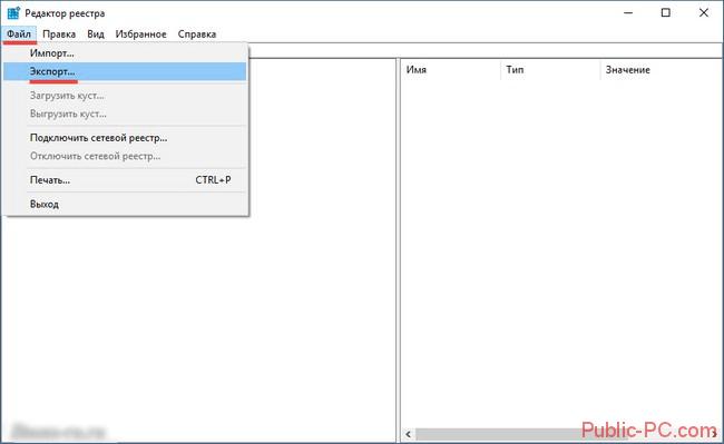 Сохранение резервной копии реестра