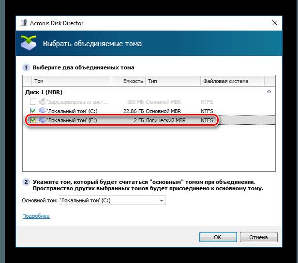 Выбор дополнительного раздела в Acronis-Disk-Director