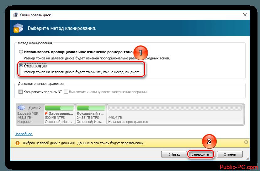 Выбор метода клонирования диска в Acronis-Disk-Director