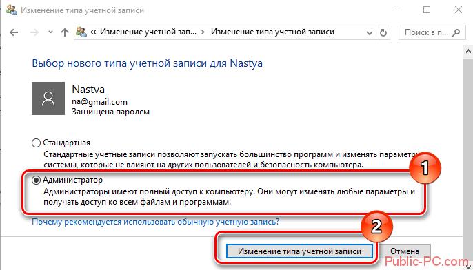 Выбор нового типа для учётной записи через панель управления в Виндовс 10