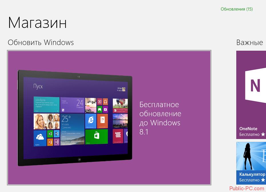 Windows 8 магазин обновлений