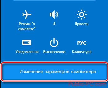 Windows-8 параметры ПК