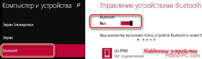 Windows-8 поиск устройств