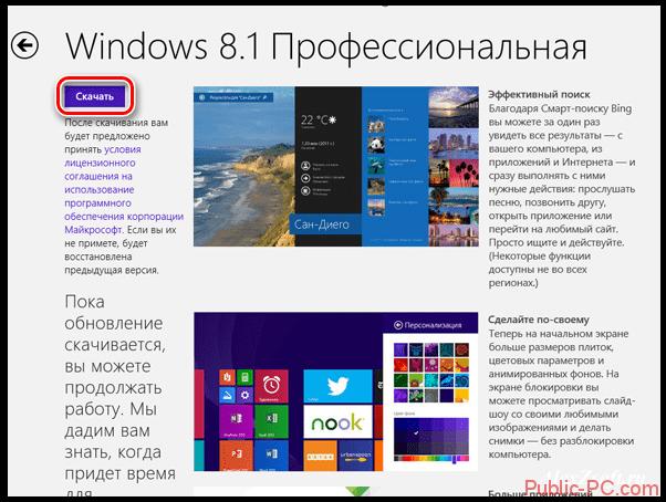 Windows 8 скачать 8.1