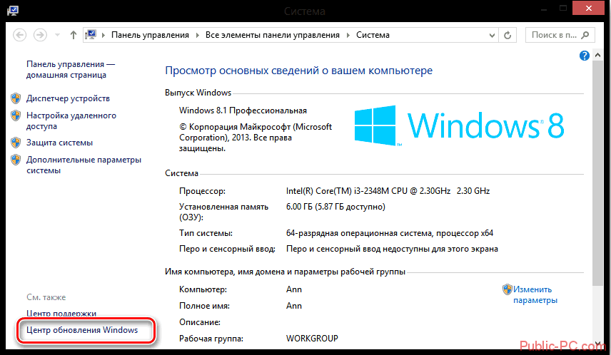 Windows-8 свойства