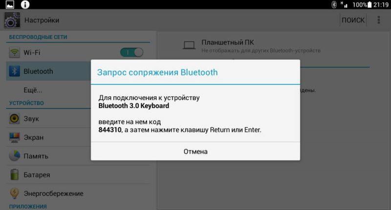 Клавиатура для android bluetooth